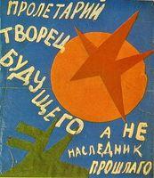 Cartel alegórico de V. Stepanova (1919).